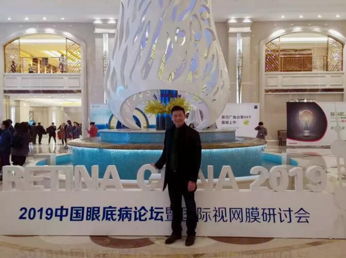 杨海军受院长邀参加2019中国眼底病论坛暨国际视网膜研讨会