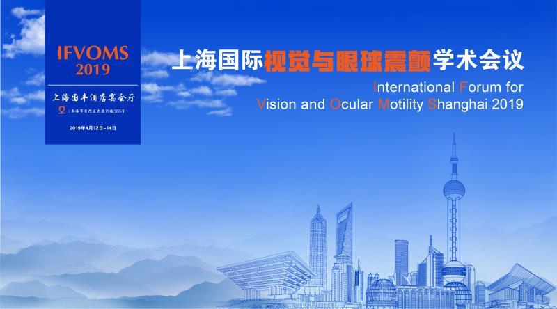 2019国际视觉与眼球震颤学术会议将于上海开幕